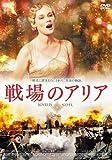 戦場のアリア スペシャル・エディション [DVD] 画像