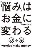 「悩み」は「お金」に変わる (角川フォレスタ)