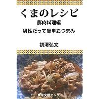 くまのレシピ-豚肉料理編: bears recipe e-book