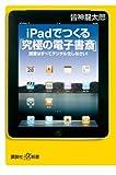 iPadでつくる「究極の電子書斎」 蔵書はすべてデジタル化しなさい! (講談社+α新書)