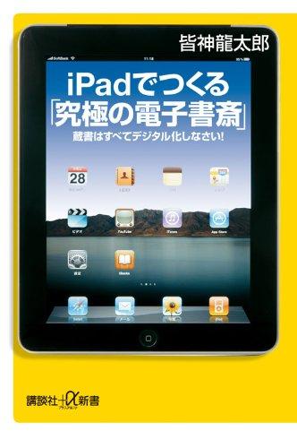 iPadでつくる「究極の電子書斎」 蔵書はすべてデジタル化しなさい! (講談社+α新書)の詳細を見る