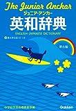 ジュニア・アンカー英和辞典 第6版 CDつき (中学生向辞典)