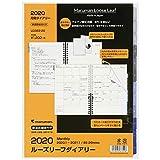 マルマン 手帳用リフィル 2020年 B5 マンスリー 26穴 LD383-20 2020年 1月始まり