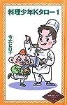 料理少年Kタロー〈1〉 (令丈ヒロ子の料理少年Kタローシリーズ)