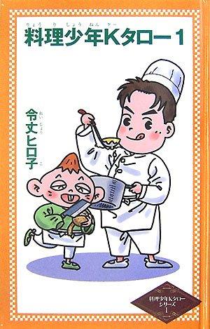 料理少年Kタロー〈1〉 (令丈ヒロ子の料理少年Kタローシリーズ)の詳細を見る