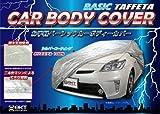 自動車用 お手軽 カーボディーカバー SKT-BBC-01/サイズ:NO.11