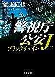 警視庁公安J ブラックチェイン 警視庁公安J (徳間文庫)