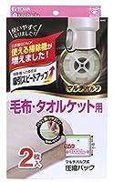 東和産業 圧縮袋 MV 毛布 圧縮パック 2枚入り