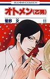 オトメン(乙男) 11 (花とゆめコミックス)