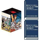 黒子のバスケ 文庫BOX 特典付き (ジャンププレミアムBOX) 3点セット