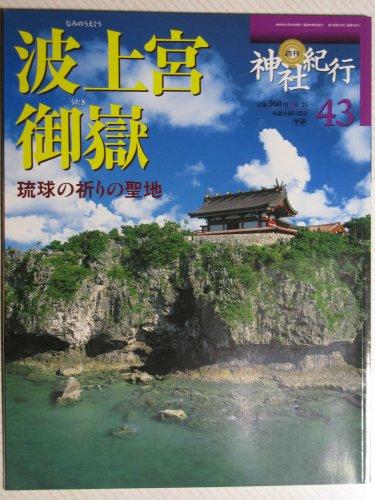 週刊 神社紀行 43 波上宮 御嶽 琉球の祈りの聖地