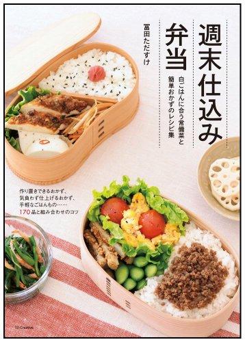 週末仕込み弁当―白ごはんに合う常備菜と簡単おかずのレシピ集の詳細を見る