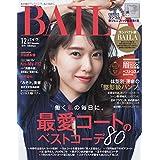 BAILAコンパクト版2019年12月号 (BAILA増刊)