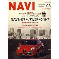 NAVI (ナビ) 2009年 03月号 [雑誌]