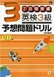 7日間完成 英検3級予想問題ドリル (旺文社英検書)