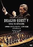 交響組曲「ドラゴンクエストV」天空の花嫁 DVD[DVD]