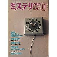 ミステリマガジン 1990年 11月号 作家特集=アイザック・アシモフ