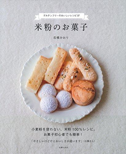米粉のお菓子 ー グルテンフリーのおいしいレシピ37