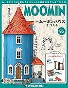ムーミンハウスをつくる 83号 [分冊百科](パーツ・フィギュア付)