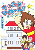 眠れぬ夜の奇妙な話コミックス やったぜマイホーム!! こだわり二世帯住宅 / うぐいす みつる のシリーズ情報を見る