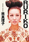RURIKO (角川文庫)
