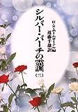 シルバーバーチの霊訓〈3〉  ハンネンスワッハーホームサークル, 近藤 千雄 (潮文社)