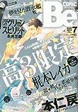 コミック Be (ビー) 2012年 08月号 [雑誌]