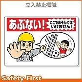 【ユニット】立入禁止標識 あぶない!ここであそんでは [品番:307-17A]
