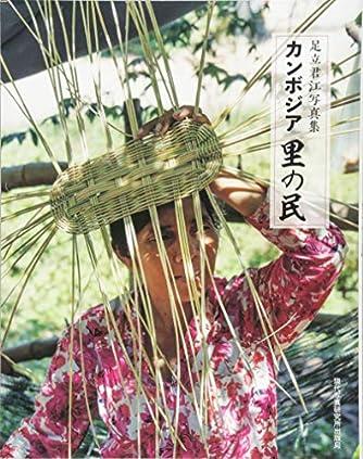 足立君江写真集 カンボジア里の民 (現研BOOKs)
