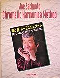 崎元譲ハーモニカ・メソード―やさしいクロマチック・ハーモニカの吹き方 画像