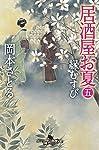 居酒屋お夏 五 縁むすび (幻冬舎時代小説文庫)