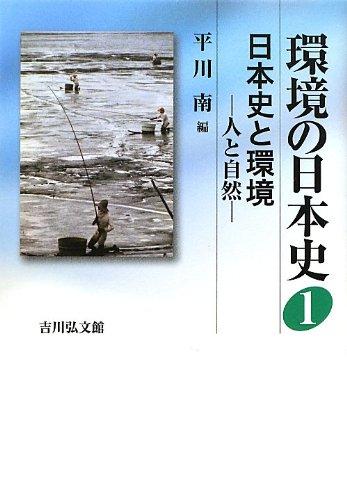 環境の日本史〈1〉日本史と環境―人と自然