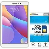 【セット買い(タブレット+ SIMカード)】Huawei 8インチ タブレット MediaPad T2 8.0 PRO ホワイト ※LTE,Wi-Fiモデル RAM 2GB/ROM 16GB【日本正規代理店品】 + OCN モバイル ONE データ通信専用SIMカード 月額972円(税込)~(マイクロSIM)