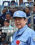 POLICE ポリスマガジン 17年10月号 (2017-09-20) [雑誌]