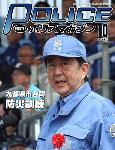 ポリスマガジン 17年10月号 (201...
