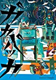ガカバッカ(3) (モーニングコミックス)