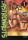 新装版 ASTRONAUTS(1) (KCデラックス コミッククリエイト)