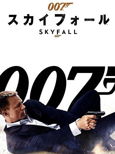 007/スカイフォール (吹替版)