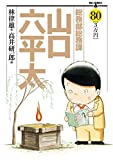 総務部総務課 山口六平太(80) (ビッグコミックス)