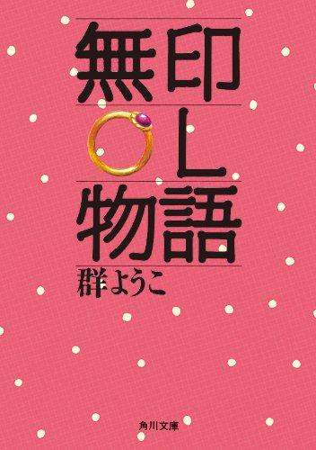 無印OL物語 「無印」シリーズ (角川文庫)の詳細を見る