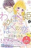 わがまま姫とぼくの恋 プチデザ(4) (デザートコミックス)