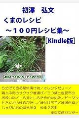 くまのレシピ 100円レシピ集 Kindle版