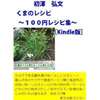 くまのレシピ 100円レシピ集