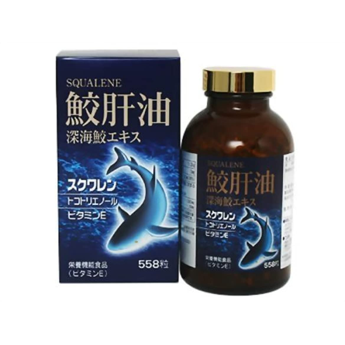知覚的バケット引退する鮫肝油 深海鮫エキス 558粒