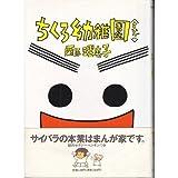 ちくろ幼稚園 (さいご) (Young Sunday comics)