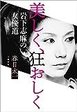 美しく、狂おしく 岩下志麻の女優道 (文春e-book)