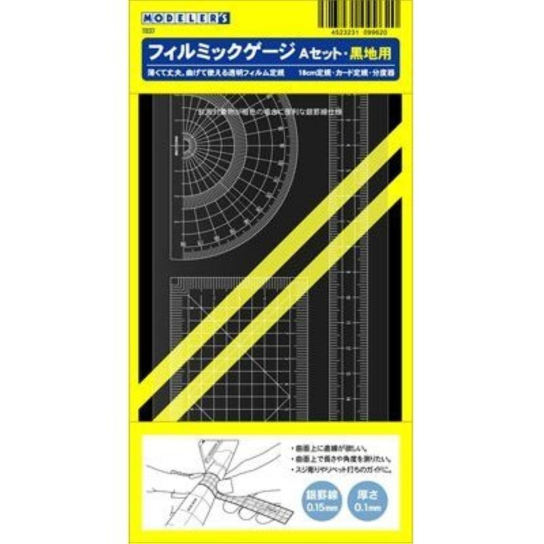 モデラーズ フィルミックゲージ Aセット 黒地用 プラモデル用工具 T037