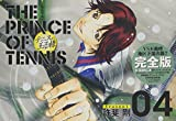 テニスの王子様完全版Season1 04 (愛蔵版コミックス)