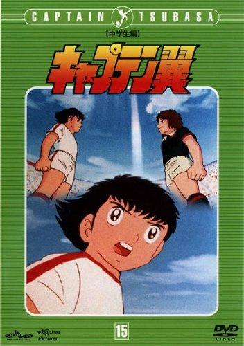 キャプテン翼 中学生編 DISC 15 第57話〜第62話    DVD
