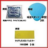 興研 1005R 防塵マスク 付属品セット 接顔メリヤス5P/1個 フィルター5枚 スポンジ5枚(マスク無し)